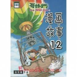 哥妹俩 漫画故事12