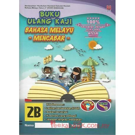 Buku Ulang Kaji Mencabar Bahasa Melayu 2B KSSR SEMAKAN
