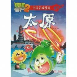 植物大战僵尸2 中国名城漫画 太原