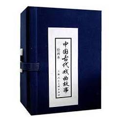 中国古代戏曲故事绘画本