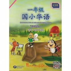 国小华语课本1年级