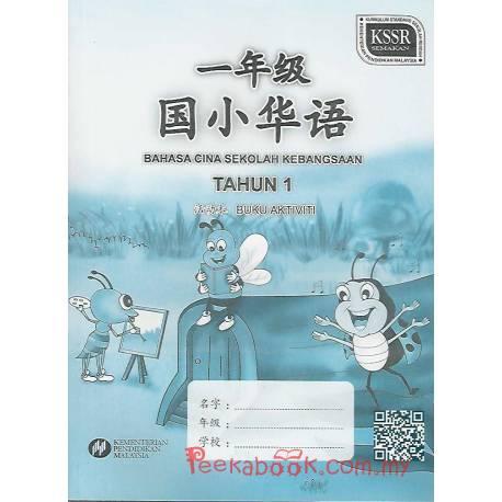 国小华语活动本1年级