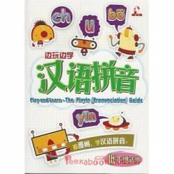 边玩边学 汉语拼音