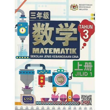 数学课本3 上册 SJKC KSSR Semakan