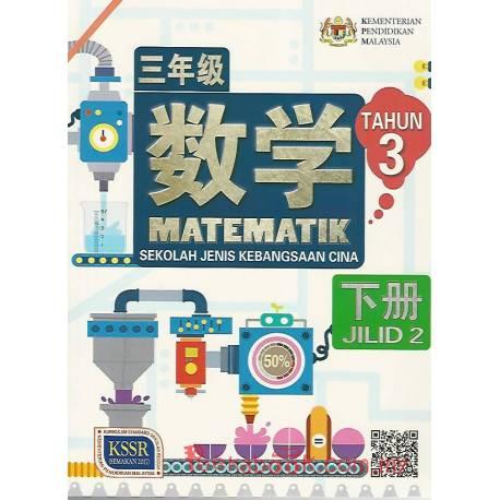 数学课本3 下册 SJKC KSSR Semakan