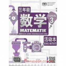 数学活动本3 SJKC KSSR Semakan