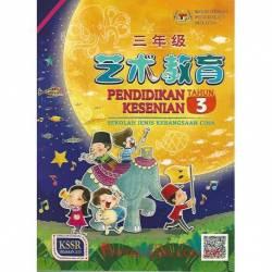 艺术教育课本3 SJKC KSSR Semakan