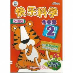 快乐科学双语版 作业簿2