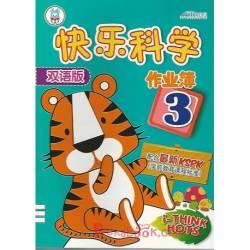 快乐科学双语版 作业簿3