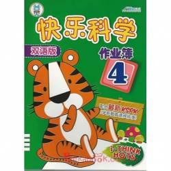 快乐科学双语版 作业簿4