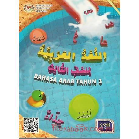 Buku Teks Bahasa Arab Tahun 3 SK KSSR Semakan