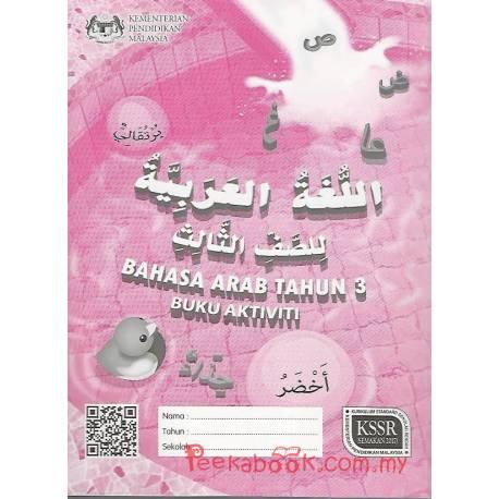 Buku Aktiviti Bahasa Arab Tahun 3 SK KSSR Semakan