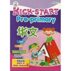 Kick Start Pre-primary 华文
