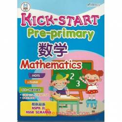 Kick Start Pre-primary 数学