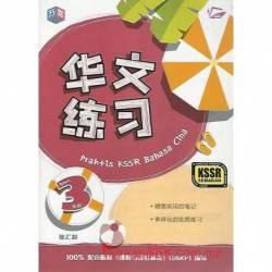 华文练习3年级 KSSR Semakan