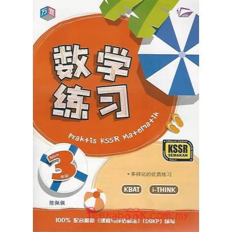 数学练习3年级 KSSR Semakan