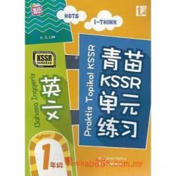 青苗KSSR单元练习 英文1年级 KSSR Semakan