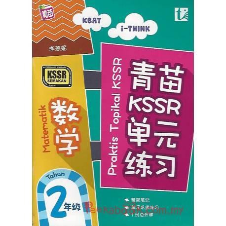 青苗KSSR单元练习 数学2年级 KSSR Semakan