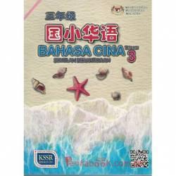 国小华语课本3年级