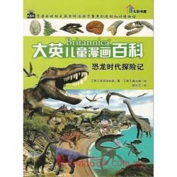 大英儿童漫画百科 恐龙时代探险记