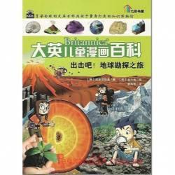 大英儿童漫画百科 出击吧!地球勘探之旅
