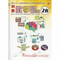 划算数学配版复习本 2A KSSR SEMAKAN