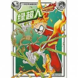 超人小奇侠 绿超人