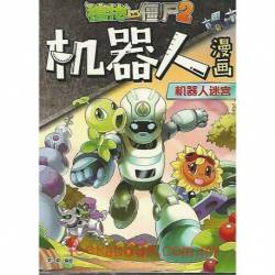 植物大战僵尸2 机器人漫画 机器人迷宫