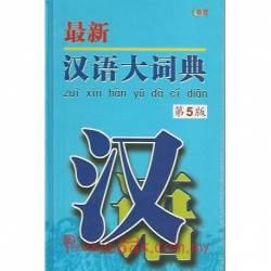 最新汉语大词典 第五版 (精装版)
