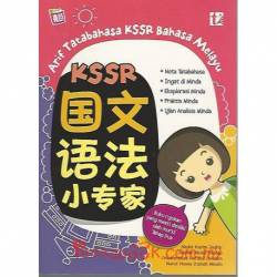 KSSR国文语法小专家