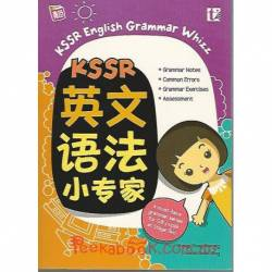 KSSR英文语法小专家