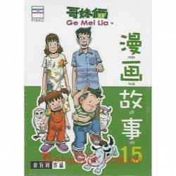 哥妹俩 漫画故事15