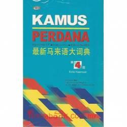 最新马来语大词典 第4版