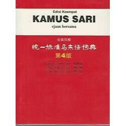 Kamus Sari 第4版