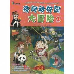 我的第一本科学漫画书 夜间动物园大冒险1