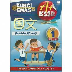 Kunci Emas A+ KSSR Semakan Bahasa Melayu Tahap 1 SJKC