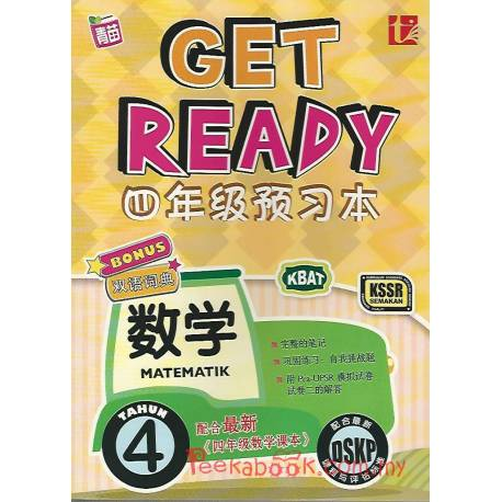 Get Ready 四年级预习本 数学 KSSR Semakan