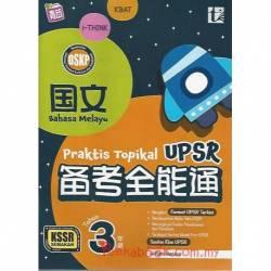 UPSR 备考全能通 国文 3年级KSSR Semakan