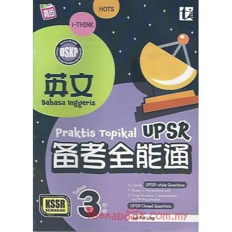 UPSR 备考全能通 英文 3年级KSSR Semakan