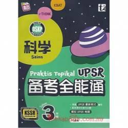 UPSR 备考全能通 科学 3年级KSSR Semakan