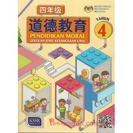 道德教育课本4 SJKC KSSR Semakan