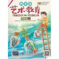 艺术教育课本4 SJKC KSSR Semakan