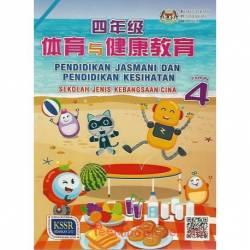 体育与健康教育课本4 SJKC KSSR Semakan
