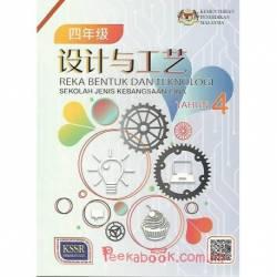 设计与工艺课本4 SJKC KSSR Semakan