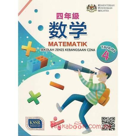 数学课本4 SJKC KSSR Semakan