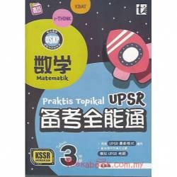 UPSR 备考全能通 数学 3年级KSSR Semakan