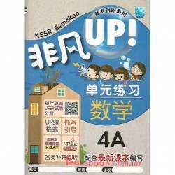 KSSR Semakan 非凡UP!单元练习 数学4A