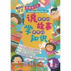 一年级华文跟着课文走 说不完的故事 学不完的知识 1上