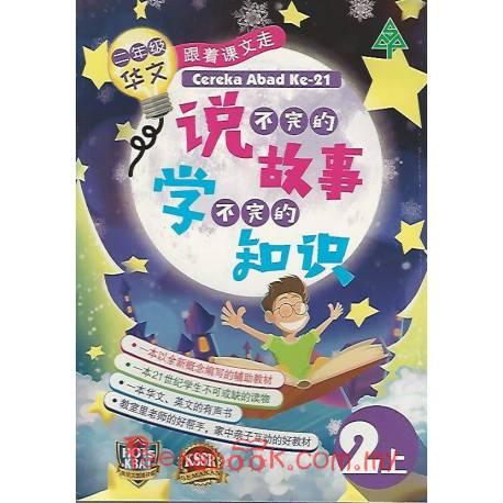 二年级华文跟着课文走 说不完的故事 学不完的知识 2上