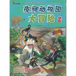 我的第一本科学漫画书 夜间动物园大冒险2